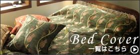ベッドカバー一覧へ