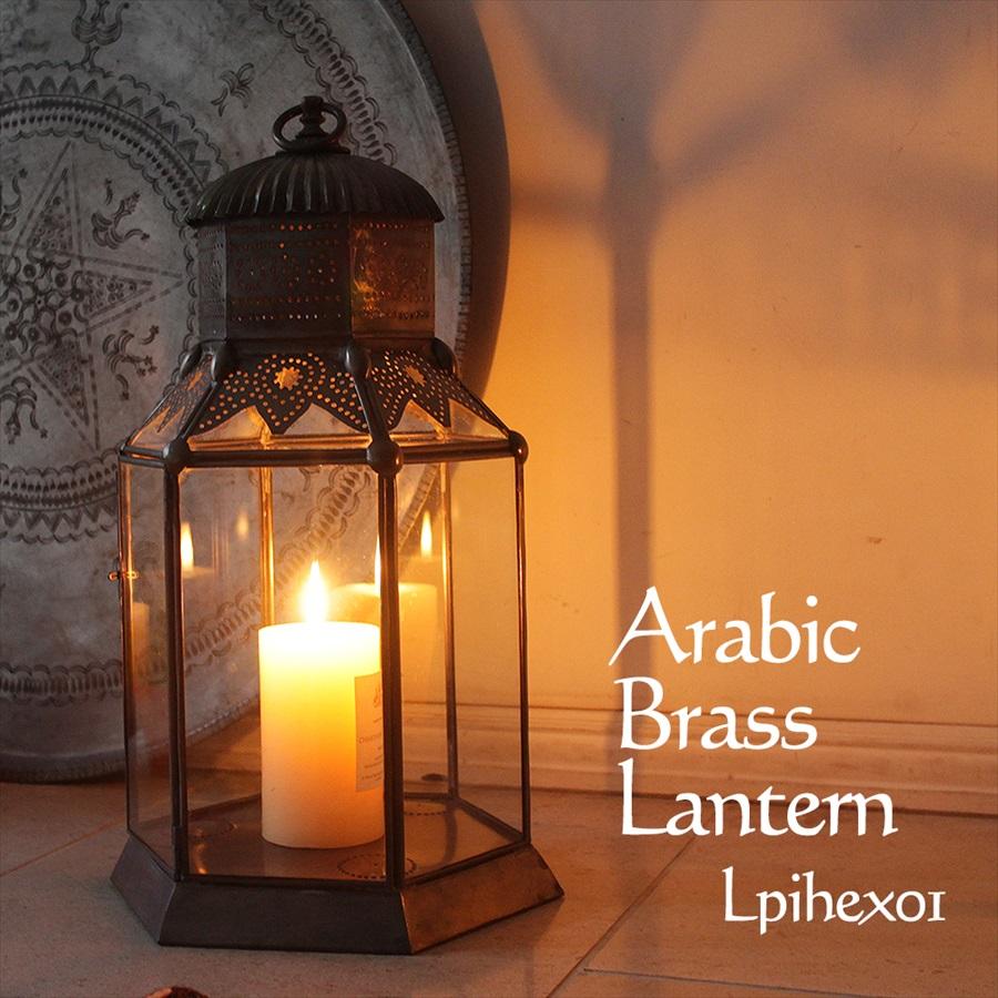 アラブ風ランタンブラスランプ・キャンドルホルダー・ihex01