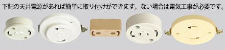 天井電源のイメージ