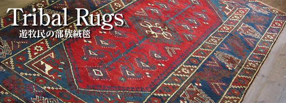 部族絨毯・オールドカーペット