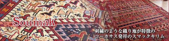 刺繍のような織り地・スマックキリム