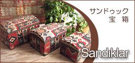 キリムの木製家具・宝箱
